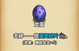 不思议迷宫狩猎大赛奇怪的蛋获取攻略