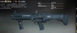 和平精英DBS霰弹枪获取攻略