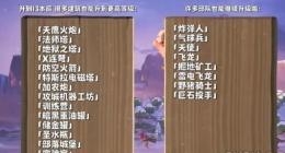 部落冲突13本建筑兵种升级时间一览