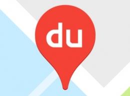 百度地图app打车开发票方法教程