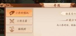 少年三国志2周瑜传奇遇任务图文攻略