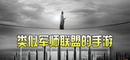 2019类似军师联盟的策略手游原创推荐
