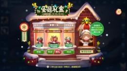 王者荣耀圣诞礼盒性价比分析