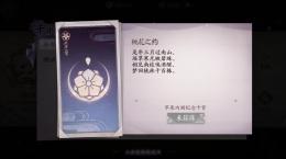 阴阳师百闻牌卡背更换方法攻略