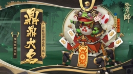 阴阳师呱士无双秘闻副本第五层打法攻略