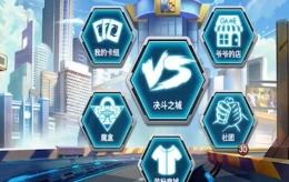决斗之城中级训练2-4-8元素英雄集结8通关攻略