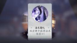 阴阳师百闻牌怪谈研习社第三册第二关打法攻略