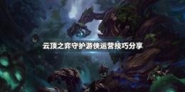 lol云顶之弈9.24守护游侠阵容玩法攻略