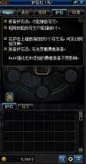 DNF护石符文系统玩法攻略