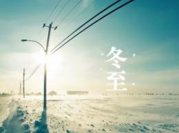 2019冬至节气一句话个性签名 今日冬至祝大家节日快乐