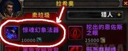 魔兽世界8.3惊魂幻象门票获取攻略