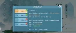新笑傲江湖手游无相侠客选择推荐