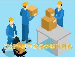 2020年春节快递公司停运时间表