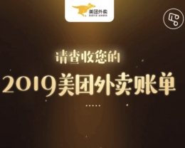 2019美团外卖账单查看方法教程