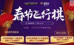 CF2020春节飞行棋活动地址