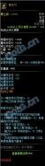 DNF100级SS长刀夜天刀属性介绍
