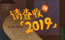 淘宝2019年度入坑账单查看方法教程