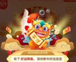 2020京东全民炸年兽玩法教程