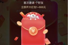 2020京东开门红红包分享到微信方法教程