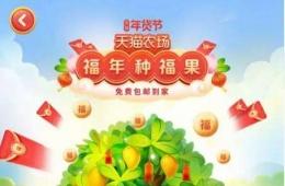 淘宝app种福果收集福气方法教程