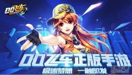 QQ飞车2周年嘉年华1-8逃离QSPEED通关攻略