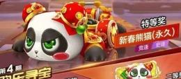 跑跑卡丁车手游新春熊猫车获取攻略