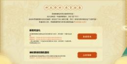 LOL2020新春炫金皮肤免费领取活动网址