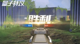 量子特攻团队强袭玩法攻略