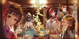 阴阳师鼠年新春礼活动攻略