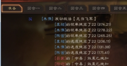 三国志战略版群弓黑科技阵容搭配攻略