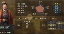 《三国志14》刘备固有个性一览