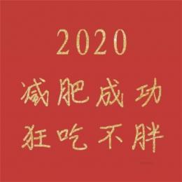 2020鼠年新年祝福图片 最美好的祝福图片带字