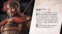 《三国志14》程普人物背景介绍