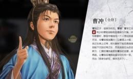 《三国志14》曹冲人物背景介绍