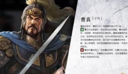 《三国志14》曹真人物背景介绍