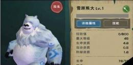 创造与魔法雪原熊饲料制作配方一览