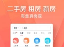 幸福里app发布房源信息方法教程