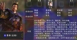 《三国志14》曹操人物关系一览