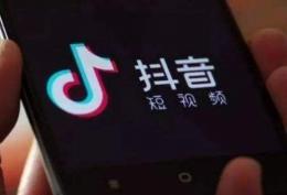 抖音app免费企业认证设置方法教程