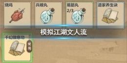 模拟江湖文人流玩法攻略
