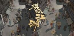 模拟江湖狼人路线玩法攻略