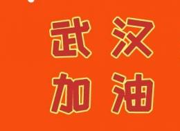 武汉健康码申请方法教程