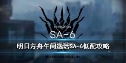 明日方舟午间逸话SA-6打法攻略
