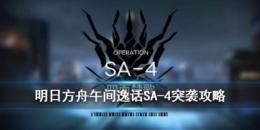 明日方舟午间逸话SA-4打法攻略