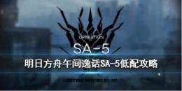 明日方舟午间逸话SA-5打法攻略