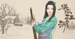 模拟江湖论剑会玩法攻略