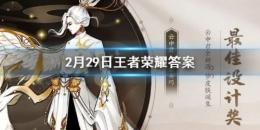 2020王者荣耀2月29日每日一题答案