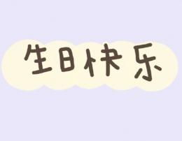 闺蜜生日文案温暖可爱 闺蜜生日发朋友圈的说说