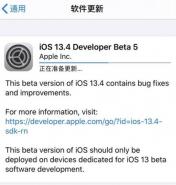 苹果iOS13.4 Beta5更新使用方法教程