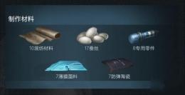 明日之后夜幕铁甲制作配方一览